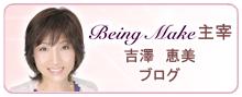 Being Make主催 吉澤恵美ブログ
