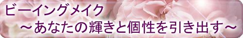 BeingMake主催(吉澤恵美、吉沢恵美)、NHK学園国立本校オープンスクールメイクレッスン