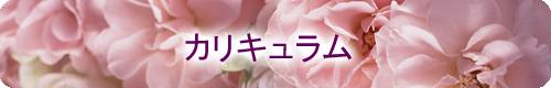 BeingMake主催(吉澤恵美、吉沢恵美)、NHK学園国立本校オープンスクールメイクレッスンカリキュラム